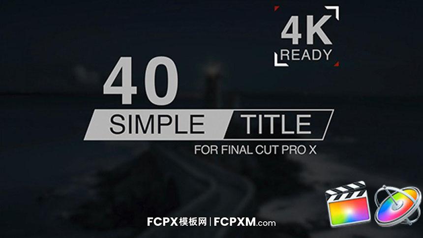 FCPX模板 40个简单流畅动画标题fcpx模板下载-FCPX模板网