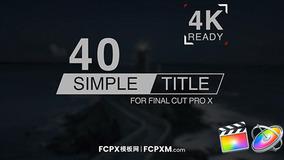 FCPX模板 40个简单流畅动画标题fcpx模板下载