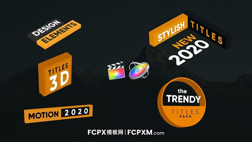 FCPX模板 3D立体空间标题文字动画fcpx模板免费下载-FCPX模板网