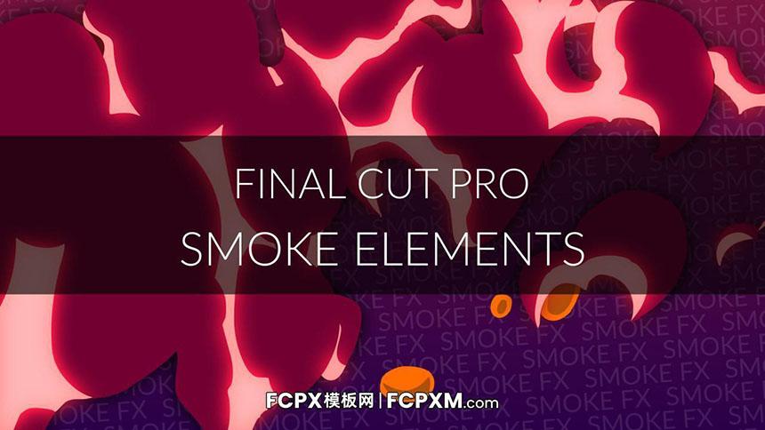 16个动态多彩手绘漫画风烟雾动画FCP模板下载-FCPX模板网