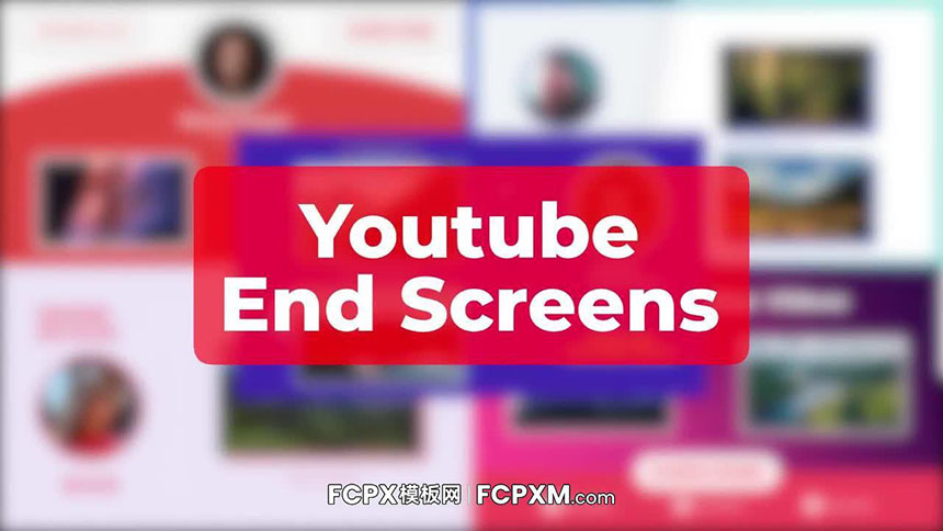 Youtube结束屏幕个人作品推广求点赞关注FCPX模板下载-FCPX模板网